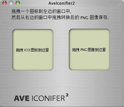 ico-png互转工具