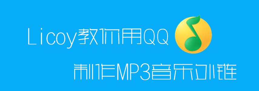 利用QQ音乐制作MP3外链教程
