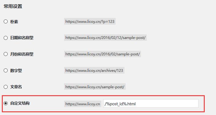 WordPress页面伪静态方法