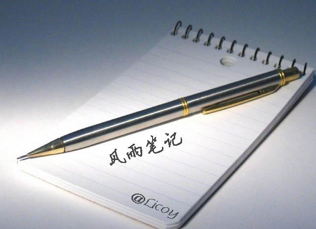 博客风雨笔记正式开始撰写