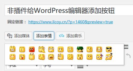 非插件给WordPress编辑器添加表情按钮