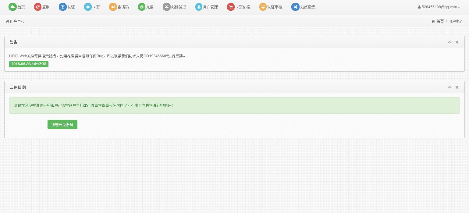 LiFiFl-Web流控系统V1.0开源版