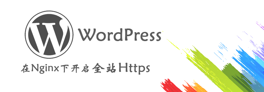 Nginx下开启WordPress全站HTTPS访问