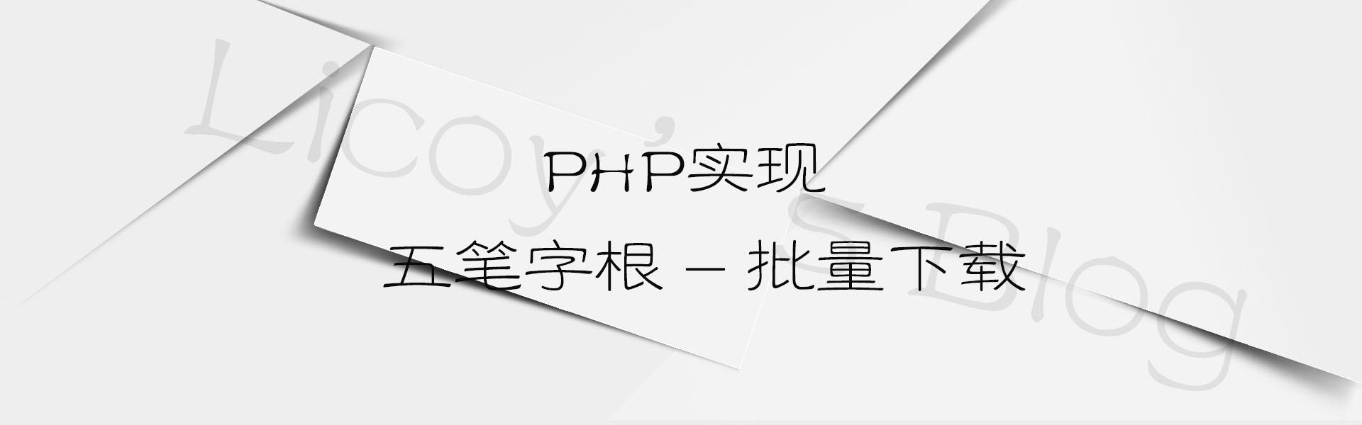 PHP批量下载五笔字根拆分解GIF图