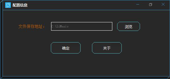 网易云付费音乐破解下载V1.0版