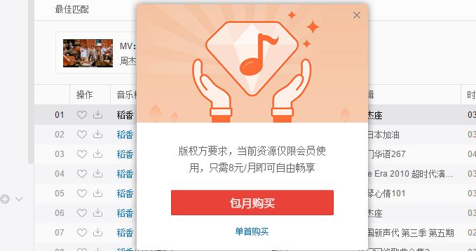 网易云付费音乐单曲破解下载V2.0版