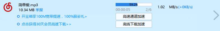 网易云付费音乐单曲破解下载V2.1可下320K音质版
