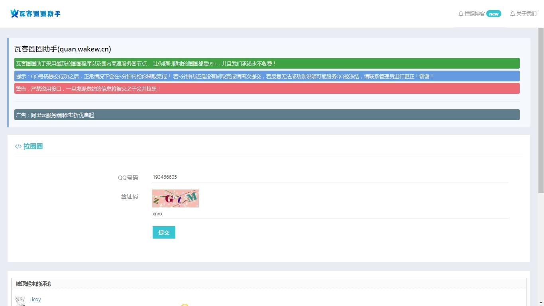 瓦客圈圈助手码字完成已上线并可免费使用