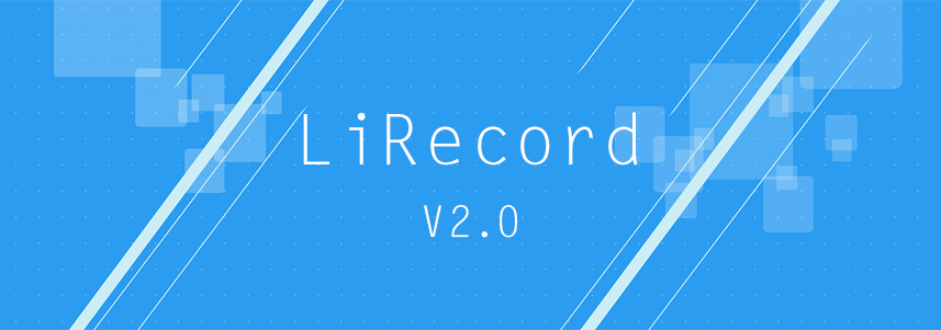 LiRecord留言板系统V2.0正式版发布