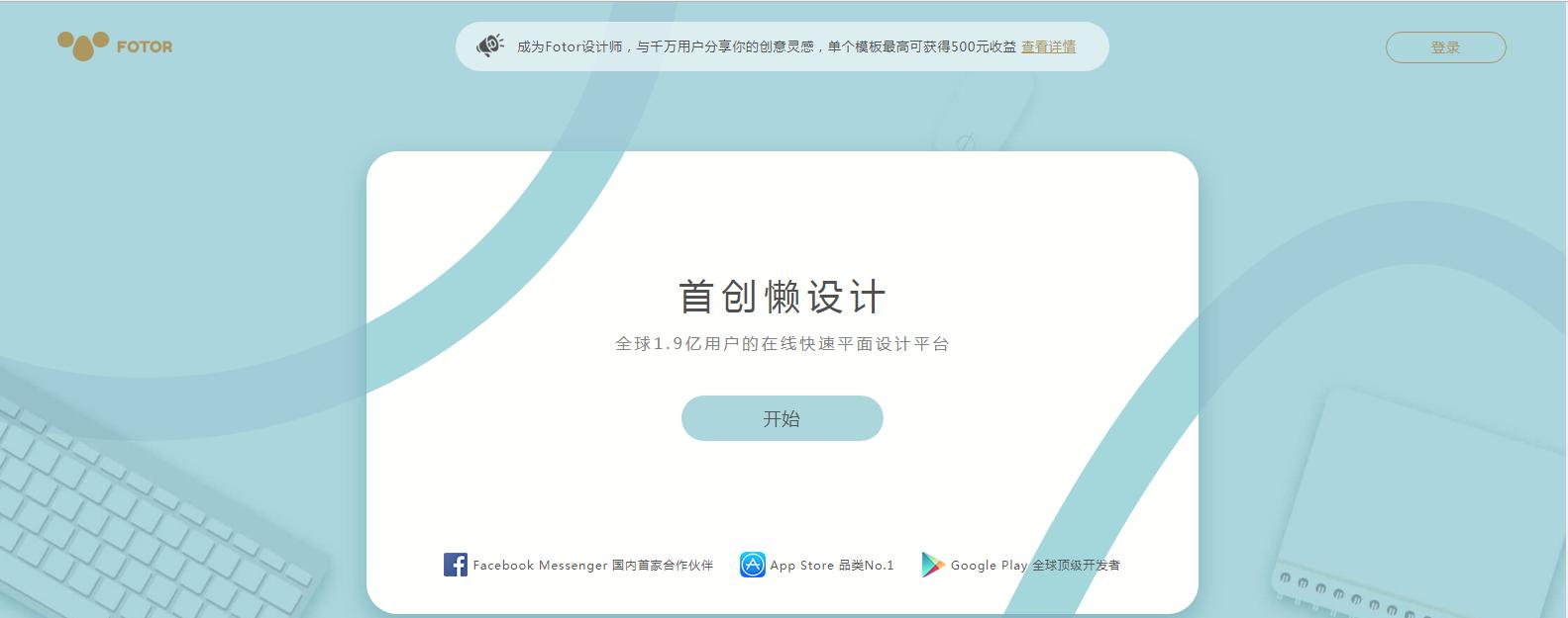 Fotor懒设计-小白用户的在线平面设计神器