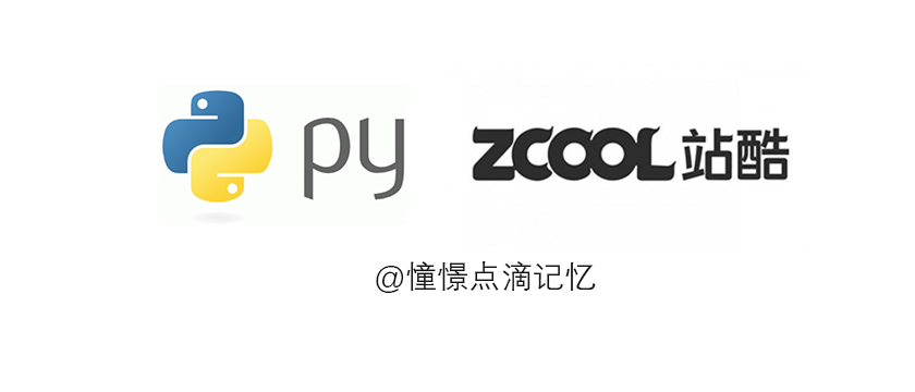 Python批量抓取站酷ZCOOL作品图片并归档