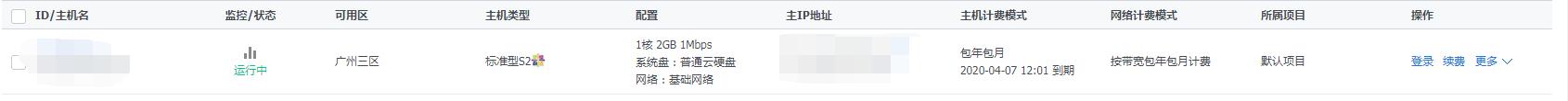 """腾讯云""""云+校园扶持计划""""1核2G1M服务器3年只需360元"""