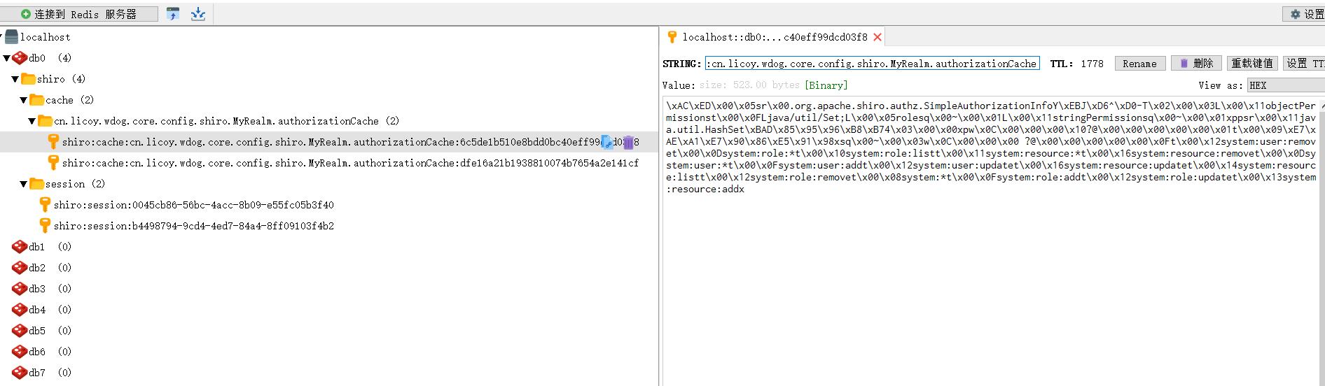 Shiro开启Cache后无法进行不同用户的realm信息缓存