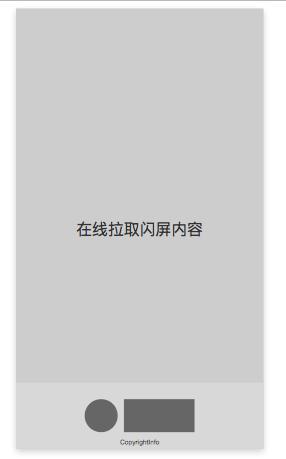 UI设计之闪屏设计那些事儿