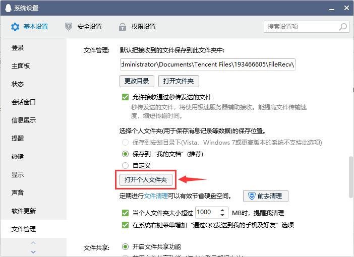 导出QQ收藏中的语音并转换为WAV音频格式