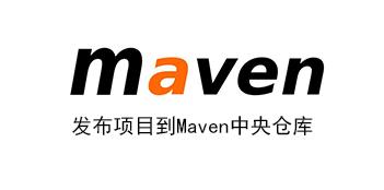 记一次发布项目到Maven中央仓库