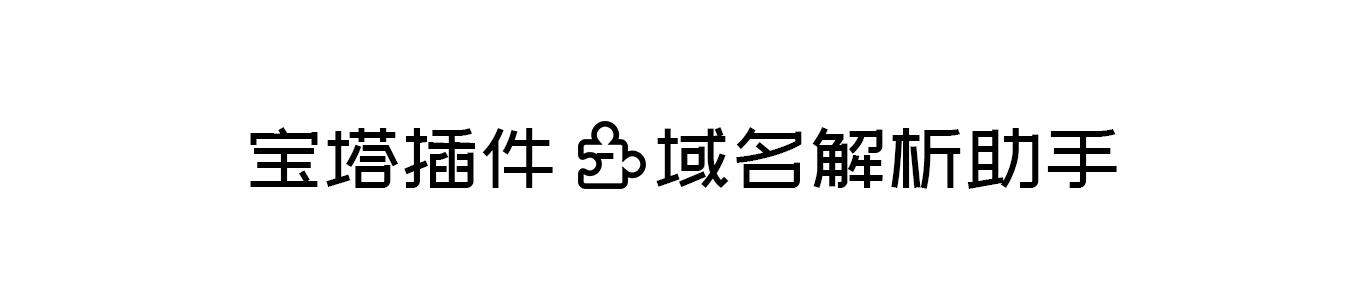 首款宝塔插件「域名解析助手」已发布