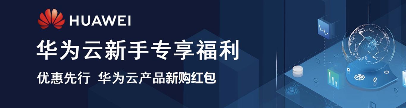 憧憬点滴记忆联合华为云新手专享3500元福利红包发放