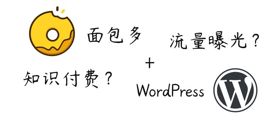 面包多WordPress插件 – 把你的文章变成付费版